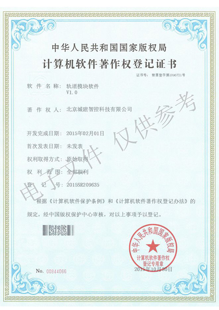 北京城建智控科技有限公司