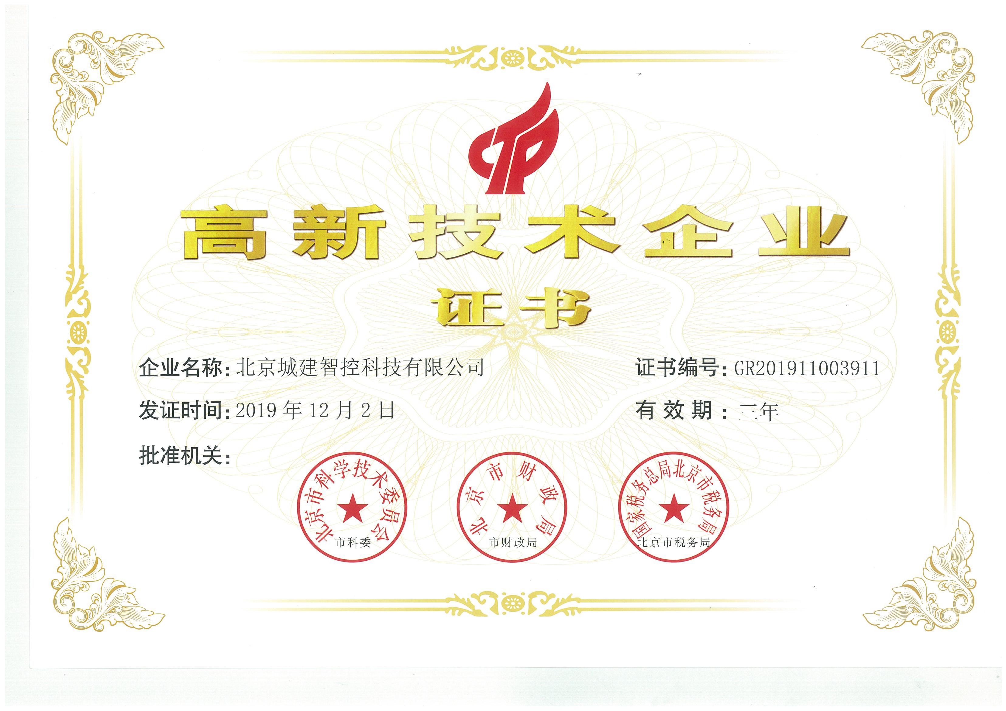 高新技术企业证书_20200306113710