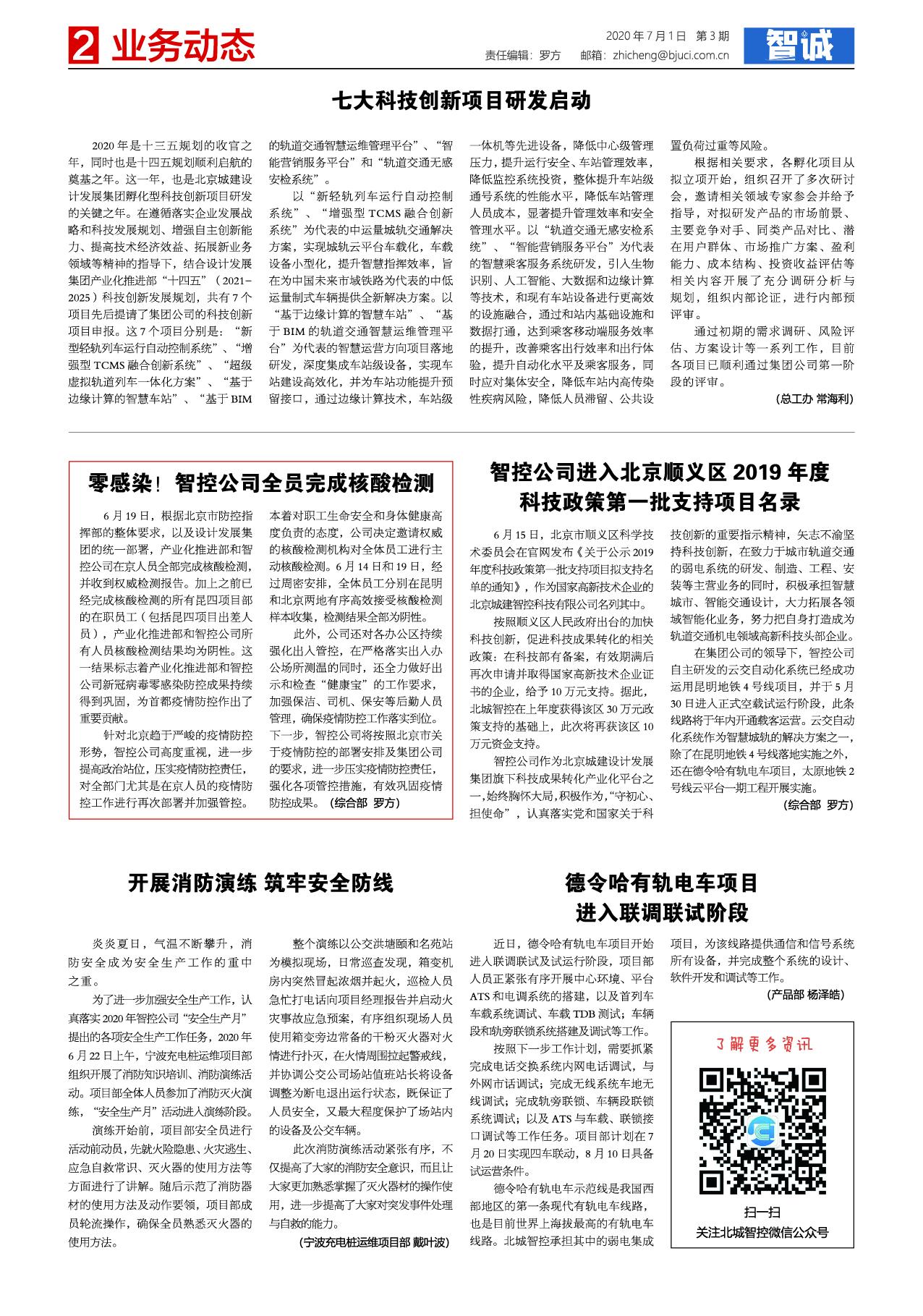 第3期(转曲印刷文件)4