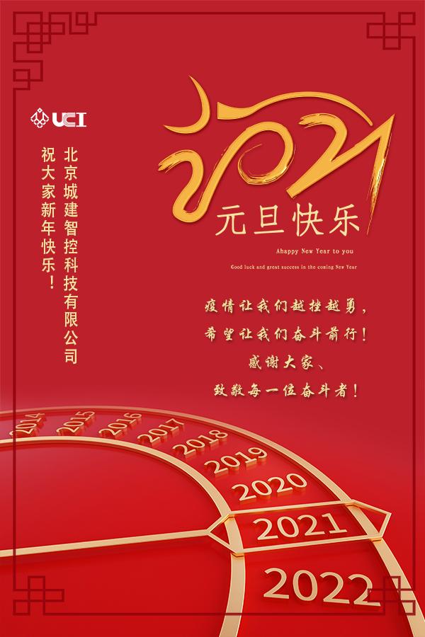 元旦节新年快乐喜庆海报