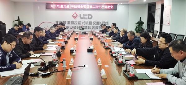 20210412绍兴1号线机电项目第二次生产协调会 (4)